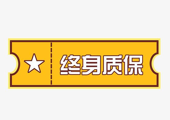 鲁班装饰终生保修.jpg